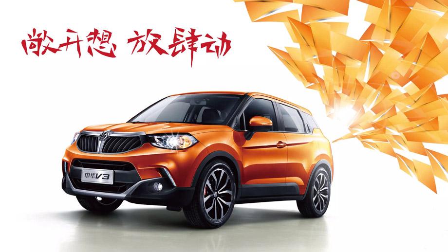 中华V3 优 缺点 最新 中华V3 车高清图片
