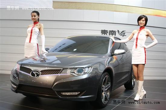 东南携手V4概念车、C1新车亮相福州车展