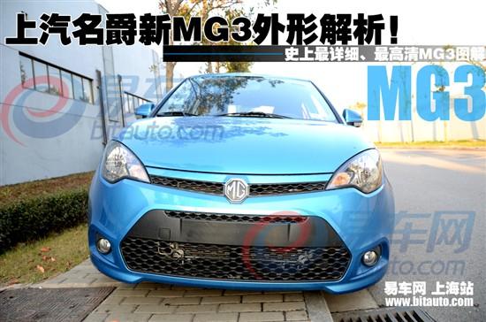 上汽MG3外形谍照解析 广州车展亮相