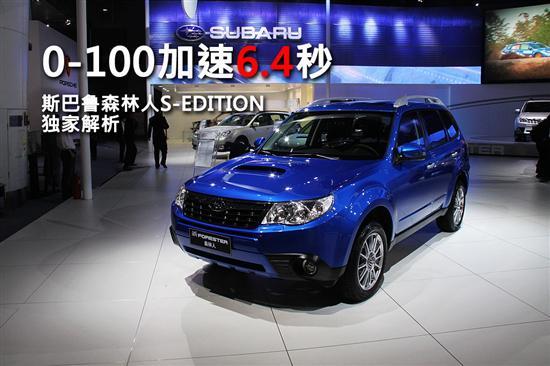 2010广州车展 四款高性能车型推荐