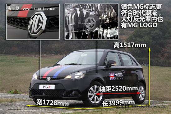 MG 3哈尔滨未到店车展将亮相 订金5000元