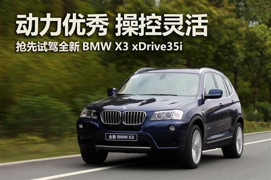 抢先试驾全新BMW X3 xDrive35i