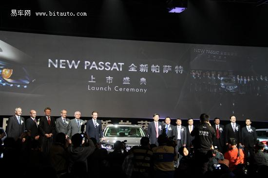 上海大众全新帕萨特售21.88-31.08万元