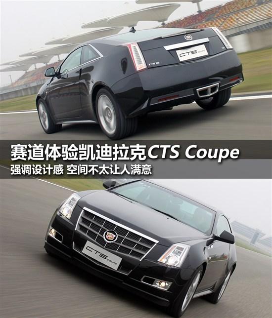 赛道体验凯迪拉克CTS Coupe