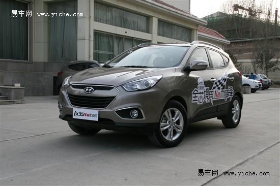 北京现代ix35享金融方案及50%购置税补贴