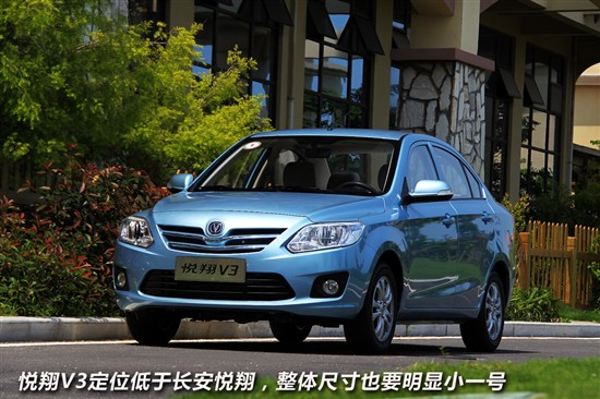 长安悦翔V3今日上市 预计售价4.5-6万元