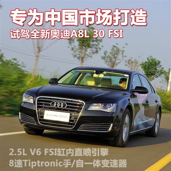 专为中国市场打造 试驾全新奥迪A8L 30FSI