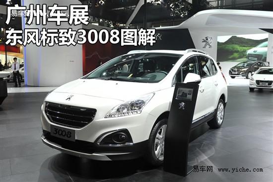 东风标致3008天津接受预订 订金5000元
