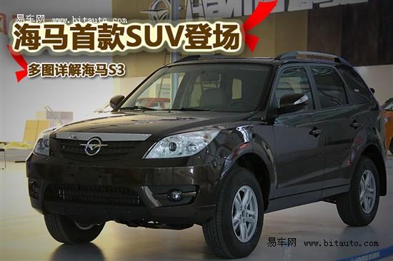 海马首款SUV登场 广州车展多图详解海马S3