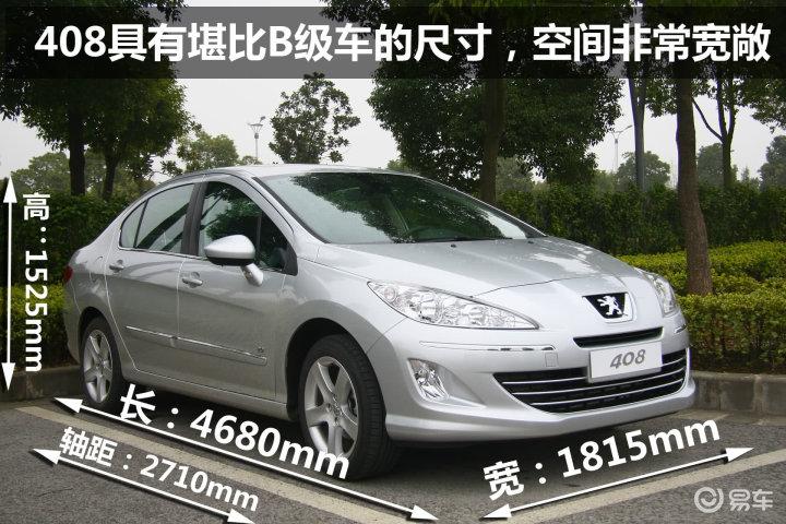 【东风标致408图解图片】-易车网bitauto.com