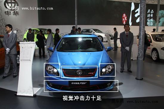 2010北京车展独家解析 中华骏捷fsv运动版 高清图片