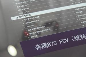 B70 FCV奔腾B70 FCV图片