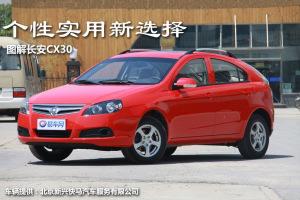 长安CX30CX30图说图片
