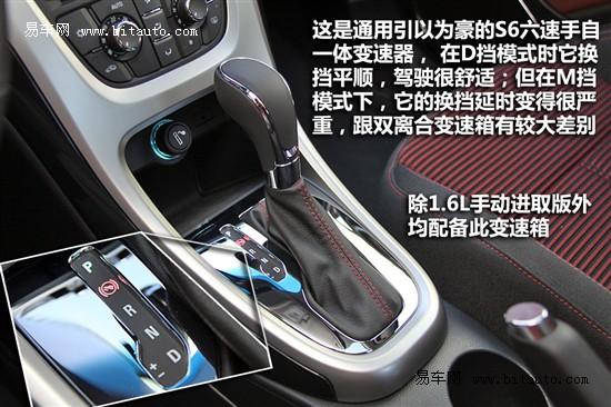 别克英朗GT购车手册 动力变速箱横向比较高清图片