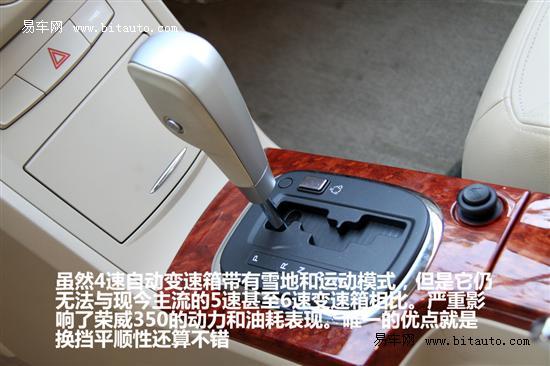 上汽荣威 荣威350