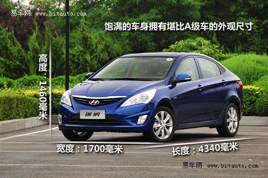 北京现代瑞纳样车尚未到店 但接受预订