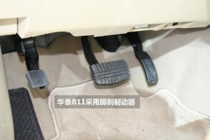 华泰B11#上海车展-华泰B11图说图片