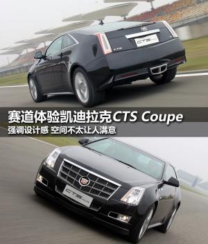凯迪拉克CTS COUPE试驾CTS Coupe图片