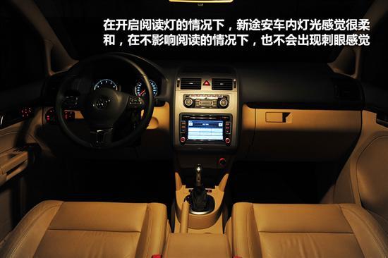 评测上海大众新途安高清图片