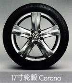 17寸轮毂Corona