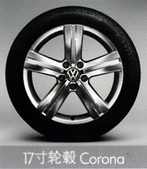 迈腾17寸轮毂Corona