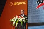 海马郑州销售公司总经理 欧永富