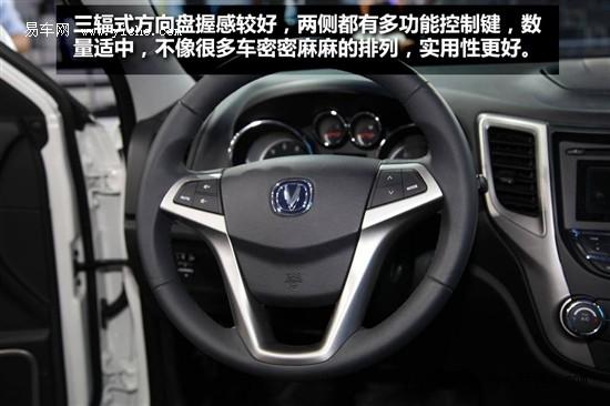 长安CS35北京车展图解 设计是主要亮点高清图片