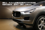 kubang#2012北京车展-玛莎拉蒂kubang图说图片