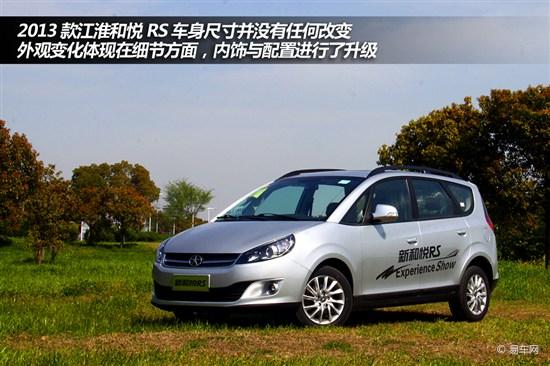 2013款和悦RS正式上市 售价7.38万-9.38万