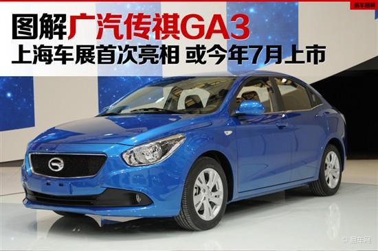 2013上海车展 广汽传祺GA3独家解析