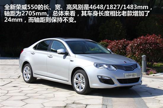 全新荣威550今日上市 预计售价12万-18万