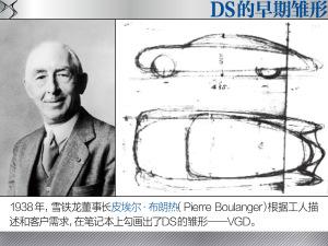DS 3(进口)雪铁龙DS的前世今生图片