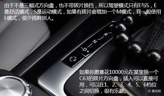 【图文】奔驰c200 日常使用有痛苦也有快乐