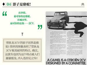 经典爱丽舍三厢雪铁龙历史广告精选图片