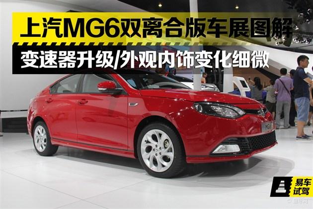2013成都车展 上汽MG6双离合版独家解析