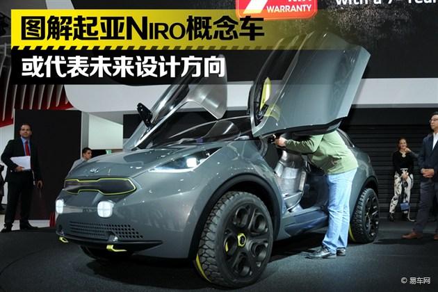 或代表未来设计方向 图解起亚Niro概念车