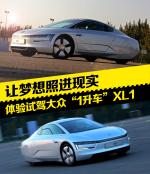 大众XL1体验试驾大众XL1图片