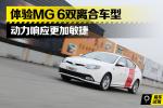 MG 6两厢体验MG6 TST图片