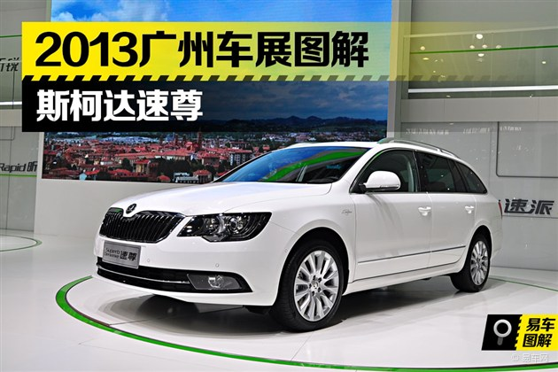 2013广州车展 斯柯达速尊实拍解析
