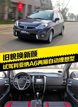 利亚纳A6两厢利亚纳A6两厢 1.5L自动理想型图片