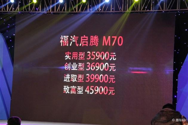 福汽启腾M70正式上市 售3.59万-4.59万元