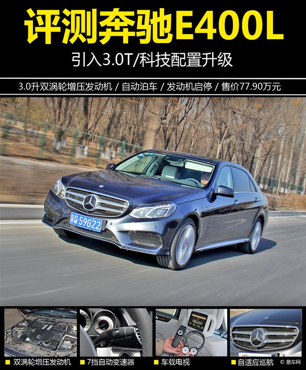 引入3.0T/科技配置升级 评测奔驰E400L