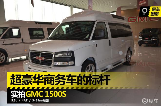 GMC 1500S
