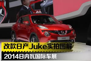 日产Juke2014款 Juke图片