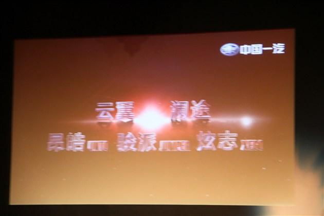 天津一汽新品牌或命名骏派 北京车展公布
