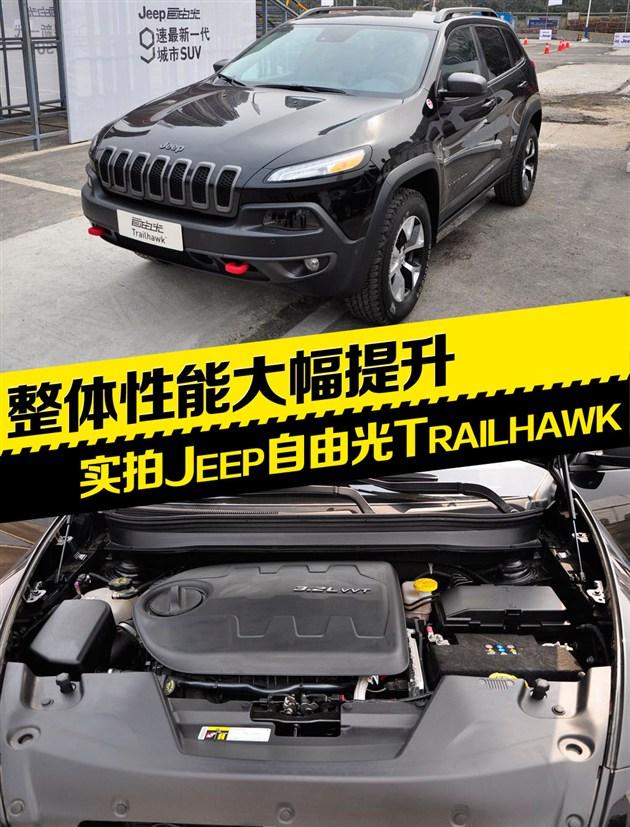 实拍jeep自由光Trailhawk  整体性能提升