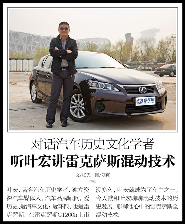 对话叶宏 听汽车学者讲雷克萨斯混动技术