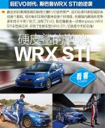 斯巴鲁 WRX STI(进口)WRX STI的逆袭之路图片