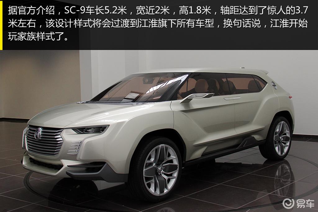 江淮SC-9