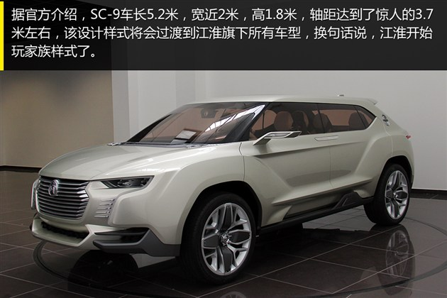 江淮多款新车亮相北京车展 SUV概念车领衔